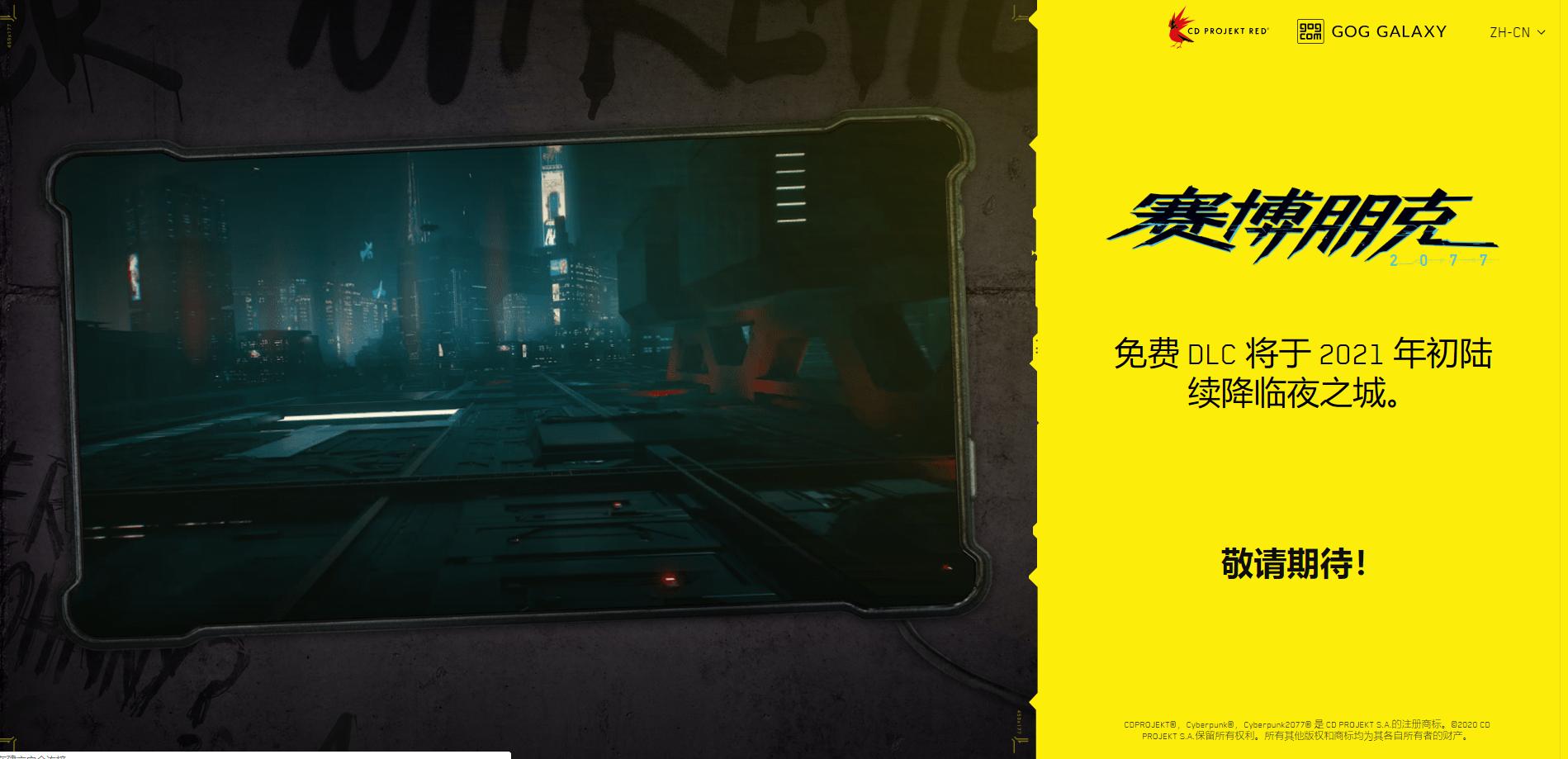 《赛博朋克2077》官网显示:免费DLC将于明年初陆续推出!