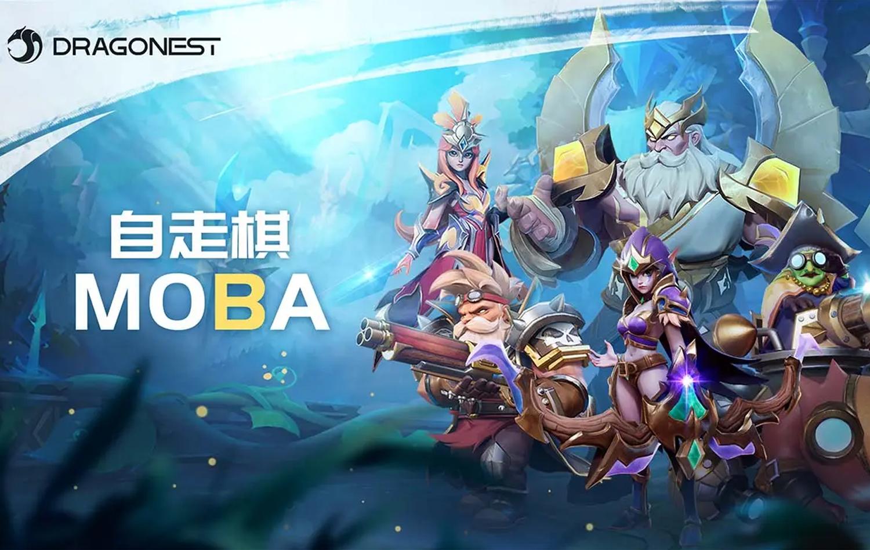 龙渊网络将推出《多多自走棋》MOBA手游