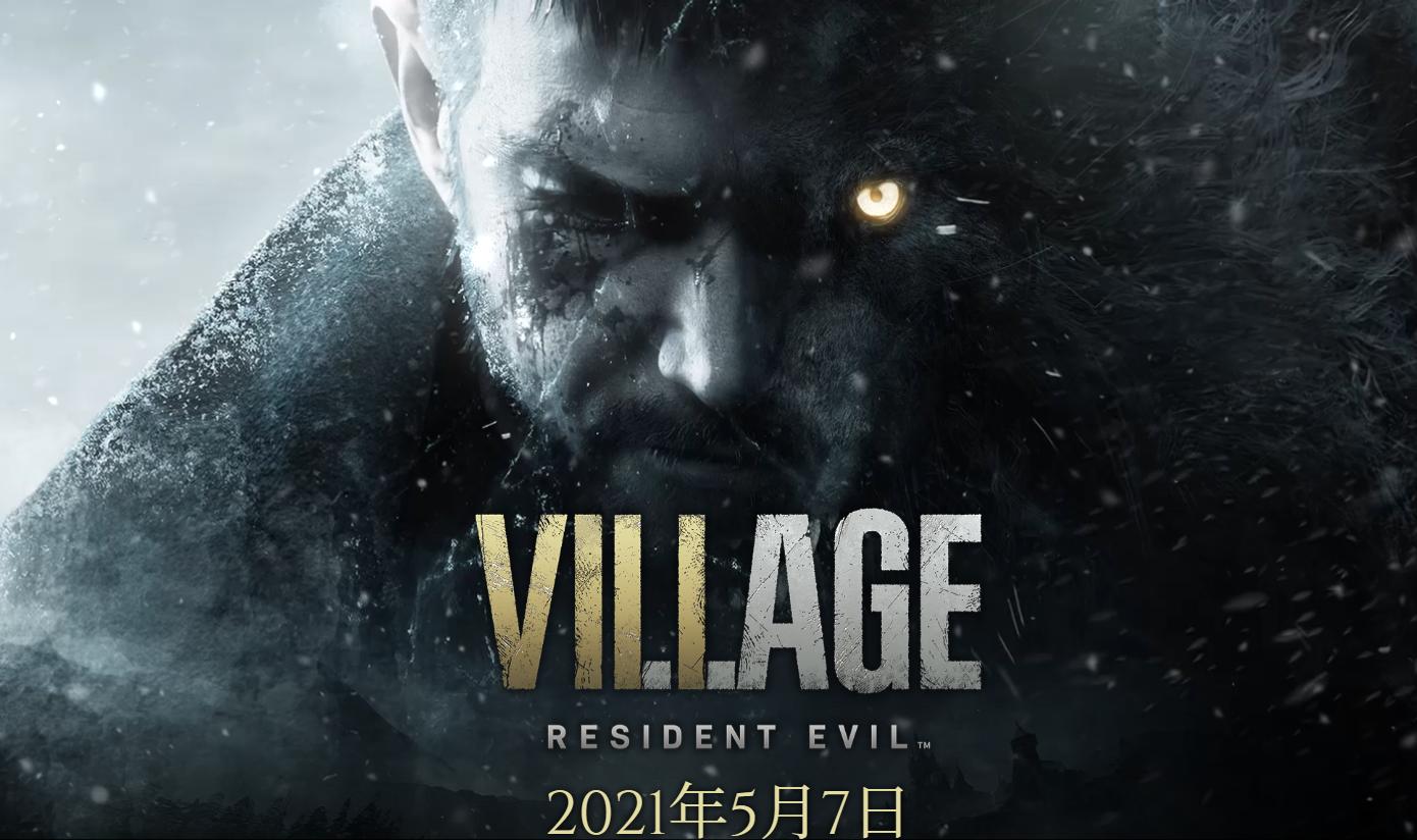 《生化危机:村庄》官方更新情报 包括故事背景 角色介绍 游玩系统等