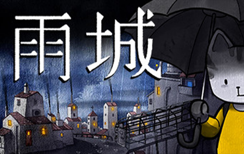 胖布丁游戏新作《雨城》今日发售,登陆Steam/安卓/iOS