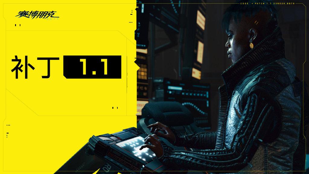 《赛博朋克 2077》版本更新 1.1 现已推出!