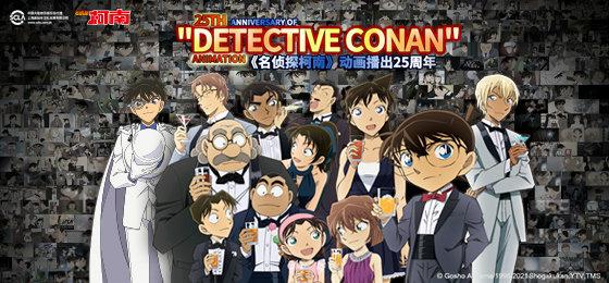 《名侦探柯南》特别总集篇「名侦探柯南 绯色的不在证明」确认引进国内