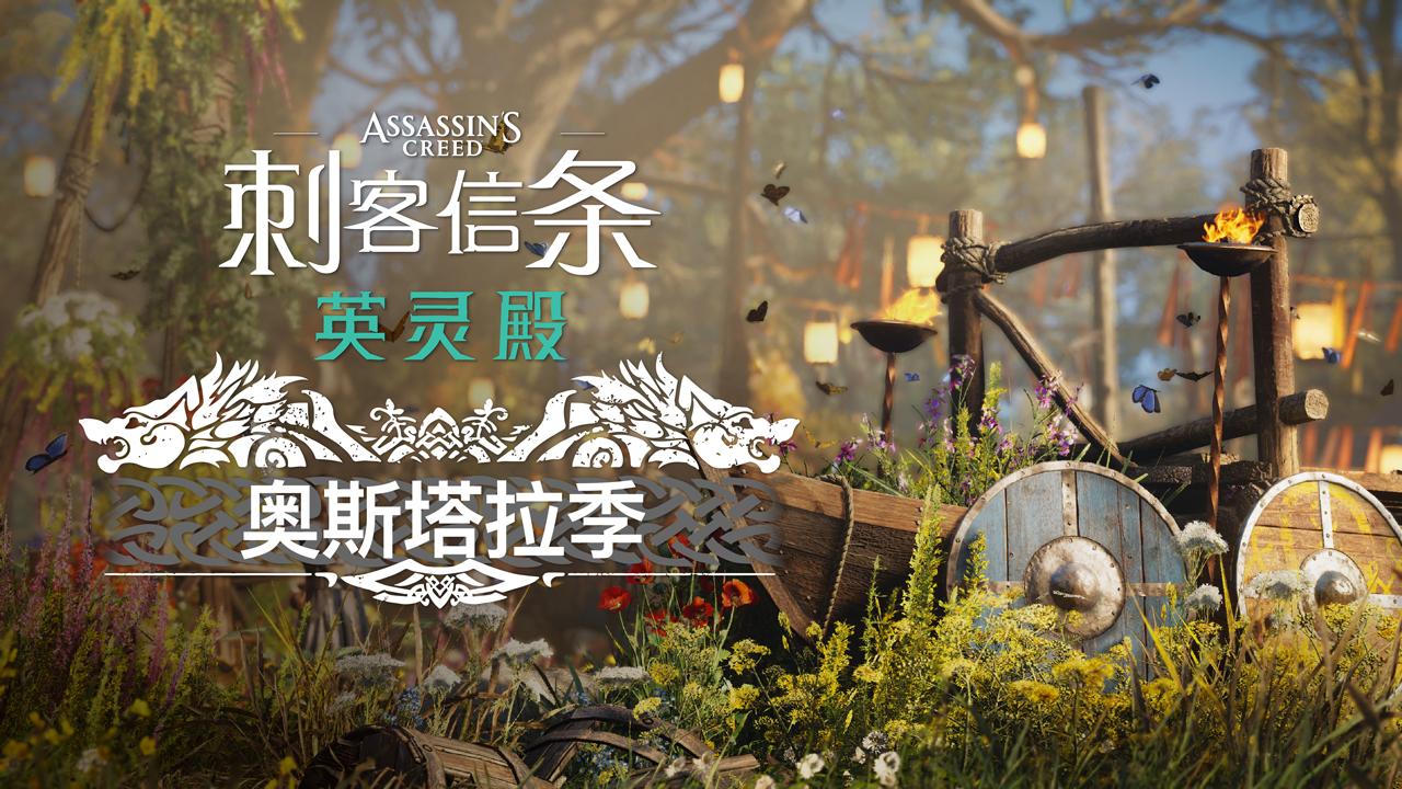"""《刺客信条:英灵殿》扩展内容""""德鲁伊之怒""""4月29日推出 奥斯塔拉节现已上线"""