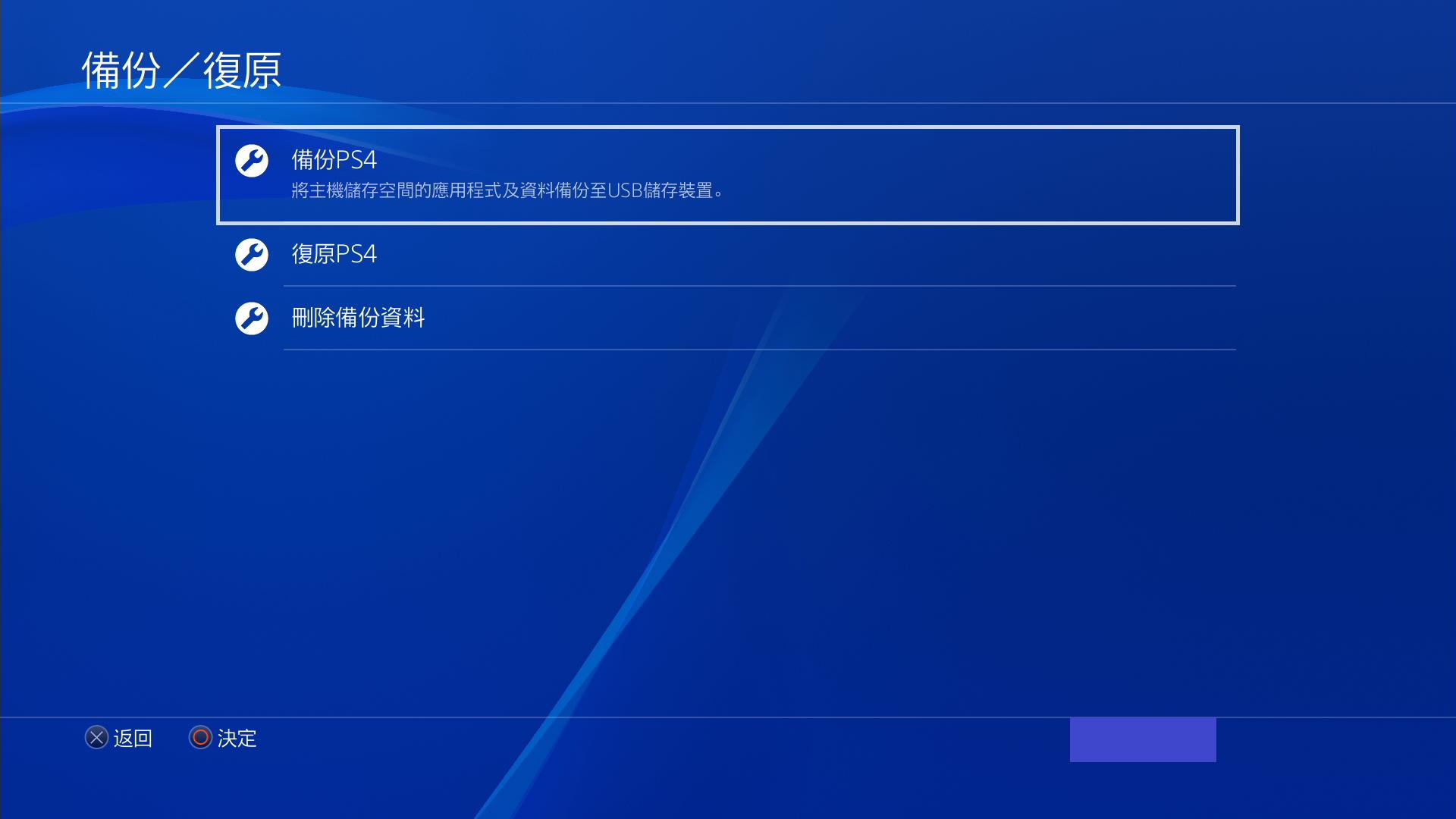 PS4新手篇-国行PS4备份方法详解