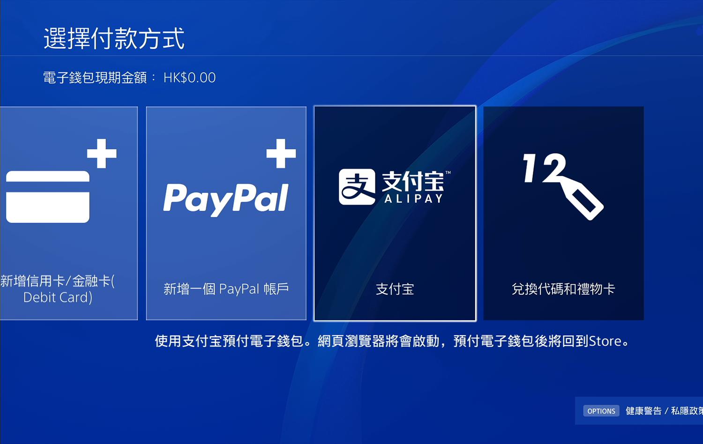 PS4新手篇-购买数字版游戏
